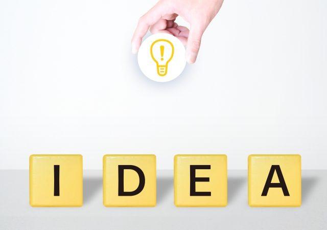 アイデアを生み出す